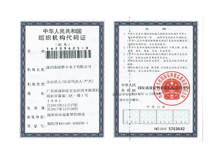 康博丰电子科技有限公司