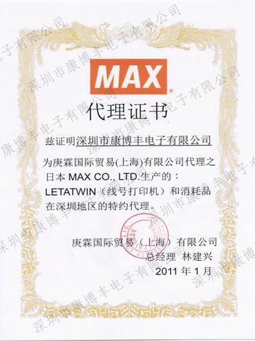 MAX线号机